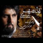 پخش و دانلود آهنگ تولد مهر از سعید اظهری