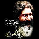 پخش و دانلود آهنگ امام حسین از محمدرضا آقاسی