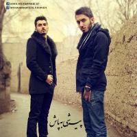 پخش و دانلود آهنگ پیر شی به پاش با حضور امین محمدی از محمد رضا عشریه