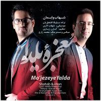 پخش و دانلود آهنگ معجزه یلدا از شهاب و ایمان