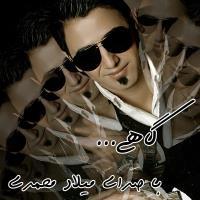 پخش و دانلود آهنگ گاهی از میلاد محمدی