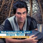 پخش و دانلود آهنگ بگو میشه از محمد رضا آذری