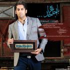پخش و دانلود آهنگ با اجازه خدا از مسعود مرادی