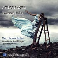 پخش و دانلود آهنگ عاشقانه از محمد ابراهیمی