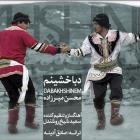 پخش و دانلود آهنگ دباخشینم از محسن میرزاده
