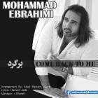 پخش و دانلود آهنگ برگرد از محمد ابراهیمی