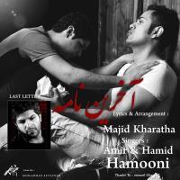 پخش و دانلود آهنگ آخرین نامه از امیر و حمید هامونی
