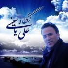 پخش و دانلود آهنگ نگاه از علی یاسینی