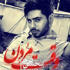 پخش و دانلود آهنگ وقت مردن از محسن فرخی