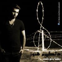 پخش و دانلود آهنگ دلگیرم هنوز از رضا ولیزاده