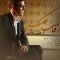 پخش و دانلود آهنگ دوست دارم از علی آقادادی