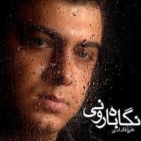پخش و دانلود آهنگ نگاه بارانی از علی آقادادی