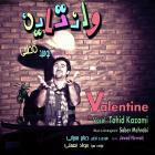دانلود و پخش آهنگ ولنتاین از توحید کاظمی