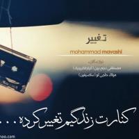 پخش و دانلود آهنگ تغییر از محمد مواشی