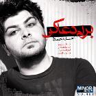 پخش و دانلود آهنگ برام دعا کن از احسان احمدی