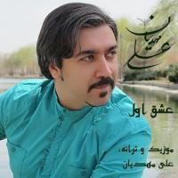 پخش و دانلود آهنگ عشق اول از علی مهدیان
