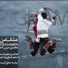 پخش و دانلود آهنگ عشقانم از محسن میرزاده