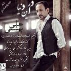 پخش و دانلود آهنگ در این دنیا از علی بهشتی