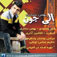 پخش و دانلود آهنگ الی جون از بهمن ستاری