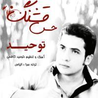 دانلود و پخش آهنگ حس قشنگ از توحید کاظمی
