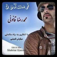 پخش و دانلود آهنگ زمستون از محمدرضا قانونی