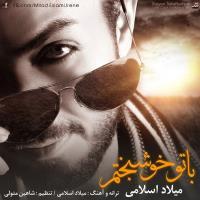 پخش و دانلود آهنگ با تو خوشبختم از میلاد اسلامی