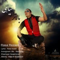 پخش و دانلود آهنگ بالاتر از سیاهی از رسا رضایی
