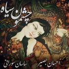 پخش و دانلود آهنگ چشمون سیاه با حضور ساسان سورانی از احسان بصیر
