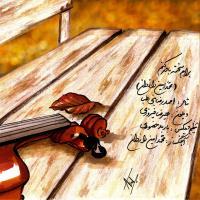 پخش و دانلود آهنگ برام سخته باور کنم از محمد امین رازدان