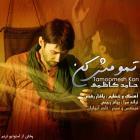 پخش و دانلود آهنگ تمومش کن از حامد کاظمی