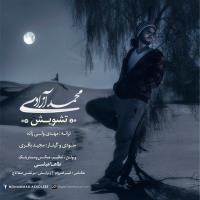 پخش و دانلود آهنگ تشویش از محمد آزادی