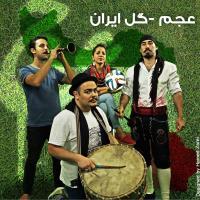 پخش و دانلود آهنگ گل ایران از گروه عجم