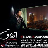 پخش و دانلود آهنگ اتفاق از میثم اسدپور