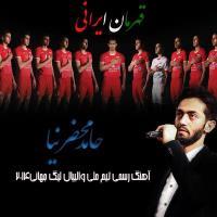 پخش و دانلود آهنگ قهرمان ایرانی از حامد محضرنیا
