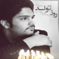 پخش و دانلود آهنگ روز تولد از علی پورصائب