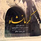 پخش و دانلود آهنگ کرمانشاه از صادق نوری