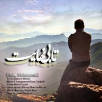 پخش و دانلود آهنگ تا بینهایت از احسان محمدی