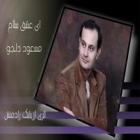 دانلود و پخش آهنگ ای عشق از مسعود دلجو