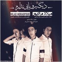 پخش و دانلود آهنگ دیگه رویایی ندارم از میلاد مرادپور