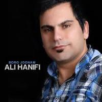 پخش و دانلود آهنگ وقتی نباشی از علی حنیفی