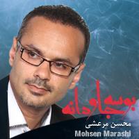 پخش و دانلود آهنگ بوسه جاودانه از محسن مرعشی