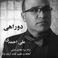 پخش و دانلود آهنگ دوراهی از علی احمدی