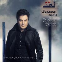 پخش و دانلود آهنگ لعنتی از رامین محمودی