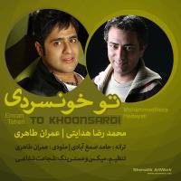 پخش و دانلود آهنگ تو خونسردی با حضور محمدرضا هدایتی از عمران طاهری