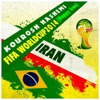 پخش و دانلود آهنگ جام جهانی ۲۰۱۴ (ایران خوشحال) از کورش هاشمی