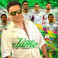 پخش و دانلود آهنگ جام جهانی از علی دانیال