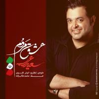 پخش و دانلود آهنگ عشق مردم از سعید عرب