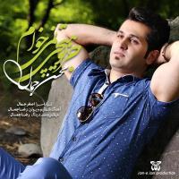 پخش و دانلود آهنگ جز تو هیچی نمی خوام از محسن جمالی