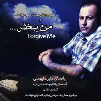 پخش و دانلود آهنگ منو ببخش از علیرضا بهمنی