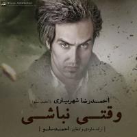 دانلود و پخش آهنگ وقتی نباشی از احمدرضا شهریاری
